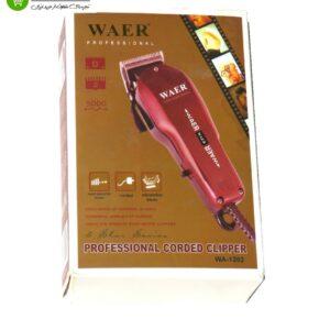 ماشین اصلاح WAER
