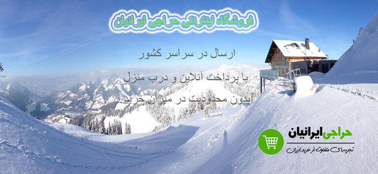 بنر اصلي فروشگاه اينترنتي حراجي ايرانيان